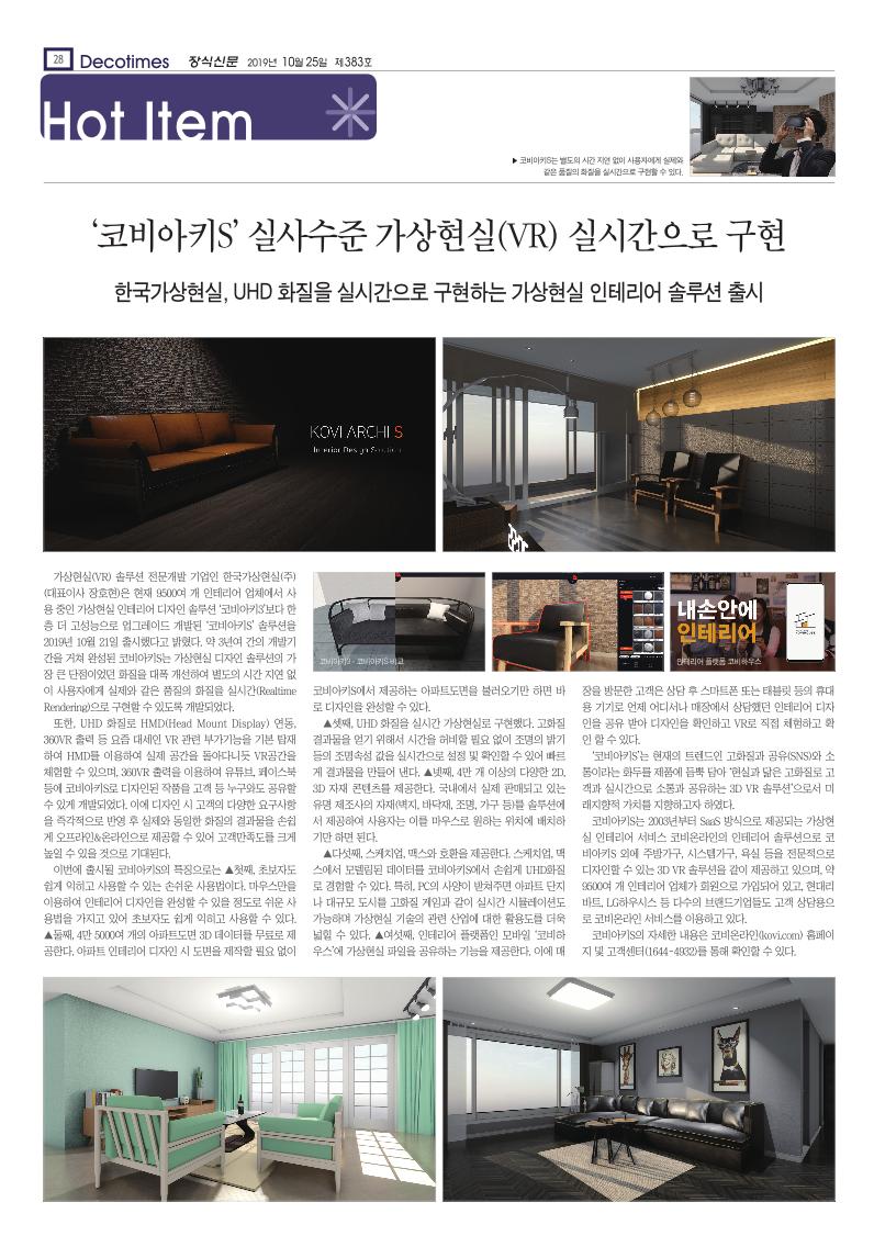 장식신문 383호(2019-10-25일자) 한국가상현실.png